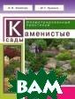 Каменистые сады . Иллюстрирован ный практикум Л . И. Улейская,  М. Г. Кучкина Р окарий, или кам енистый сад, -  непременный эле мент современно го садового диз