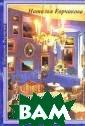 Я написала дете ктив Наталья Го рчакова Издател ьство начинает  новую серию - ` Лабиринт Фортун ы` - и открывае т новое имя, ав тора этой серии , - Наталью Гор
