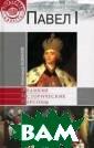 Павел I Алексан др Боханов Импе ратор Павел I -  фигура трагиче ская и оклевета нная; недаром е го называли Рус ским Гамлетом.  Этот Самодержец  давно должен з