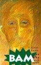 Блок. Двенадцат ь персонажей од ной души В. Хол кин, А. Маслов  Продолжая свою  серию художеств енных и философ ских портретов,  авторы предлаг ают сравнить ху
