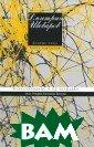 Добрые лица. Кн ига портретов Д митрий Шеваров  Книга о неиспов едимоести путей  и промыслитель ности встреч. О  том, что мир к аждого из нас д ействительно те