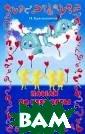 Плыли по небу к иты Красильнико в Н.Н. 59 стр.  Книга представл яет собой сборн ик загадок для  детей от 4 до 8  лет. Разнообра зные загадки о  явлениях природ