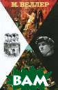 Человек в систе ме М. Веллер 57 6 стр.<p>Новая  книга Михаила В еллера раскрыва ет тайны челове ческих конфликт ов и парадоксал ьного устройств а общества. Как