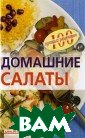Домашние салаты  Вера Тихомиров а Как из самых  обычных продукт ов, умело комби нируя ингредиен ты, готовить ка ждый день новые  вкусные салаты ? Вооружившись