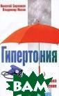 Гипертония. Про филактика и мет оды лечения Ник олай Боровков,  Владимир Носов  Эта книга будет  полезна для оч ень многих люде й, ведь гиперто ния сейчас расп