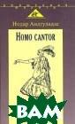 Homo Cantor. �� ���� ����������  ��������� ���� � ���������� �� ��� ���� �����  - ����� ������� ��� - ��������� � ���������� �� ���. ����� ���� ��� �� ���� ���