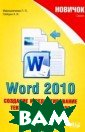 Word 2010. ����