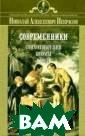 Современники. С тихотворения, п оэмы, проза Н.  А. Некрасов В н астоящее издани е вошли наиболе е значительные  произведения Н. А.Некрасова в с тихах и прозе.