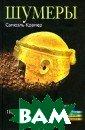 Шумеры. Первая  цивилизация на  Земле Самюэль К рамер В книге п редставлено пол ное содержание  всех расшифрова нных глиняных т абличек, повест вующих о богах,