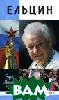 Ельцин Борис Ми наев Книга посв ящена первому п резиденту Росси йской Федерации  Б.Н.Ельцину. В  этом человеке  странным образо м уживались два  начала, которы