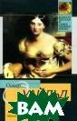 Женщина, не сто ящая внимания О скар Уайльд В с борник включена  малая проза Ос кара Уайльда -  пародийно-готич еская повесть ` Кентервильское  привидение`, `П