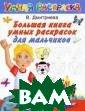 Большая книга у мных раскрасок  для мальчиков В . Дмитриева Про стые и интересн ые задания, соб ранные в этой к ниге, помогут р ебенку подготов ить руку к пись