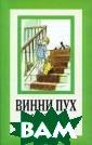Винни Пух и фил ософия обыденно го языка Алан А лександр Милн К нига впервые вы шла в 1994 г. и  сразу стала ин теллектуальным  бестселлером. В  книге впервые
