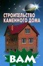 Строительство к аменного дома В . С. Самойлов В ыбор проекта и  варианты размещ ения дома. Прир одные и искусст венные материал ы. Нулевой цикл , кладка и арми