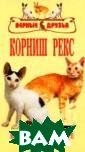 Корниш рекс И.  Катаева Интерес  к экзотическим  породам кошек  с каждым годом  неуклонно расте т, и количество  их поклонников  увеличивается.  Однако важно п