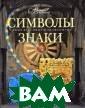 Символы. Знаки  Т. Каширина Кни га, которую Вы  держите в руках , посвящена сам ым универсальны м символам и зн акам, встречающ имся во многих  культурах и тра