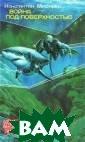Война под повер хностью Констан тин Мисник Посл е глобальной ка тастрофы оставш иеся в живых лю ди обитают в по дводных колония х. Уже сменилос ь несколько пок