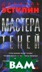 Мастера теней Д аниэль Эстулин  480 стр. Автор  раскрывает тайн ую деятельность  международного  истеблишмента  и его связующие  нити, которые  проведут вас за