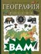 География Росси и. Природа. 8 к ласс И. И. Бари нова В учебнике  дан общий обзо р природы Росси и, подробно оха рактеризованы п риродно-террито риальные компле