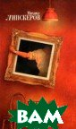 Черный квадрат  Михаил Липскеро в `Черный квадр ат` - роман нео бычный, динамич ный, хаотичный,  эксцентричный. .. В нем нет сю жета как таково го, зато в избы
