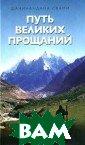 Путь великих пр ощаний Шачинанд ана Свами Книга  представляет с обой дневниковы е записи Его Св ятейшества Шрил ы Шачинанданы С вами, санньяси- монаха в одной