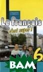 Le francais 6:  C'est supe r! Portfolio /  ����������� ��� �. 6 �����. ��� ����� ��������  �. �. ��������,  �. �. ��������  ������ ������� � �������� �� �