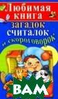 Любимая книга з агадок, считало к и скороговоро к Станислав Кос енко Веселые, о строумные и ори гинальные загад ки, шарады, счи талки и скорого ворки позабавят