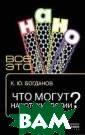 Что могут нанот ехнологии? К. Ю . Богданов В кн иге в популярно й форме рассказ ано об истории  возникновения н анотехнологий,  описаны некотор ые из них и при