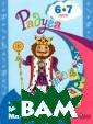 Моя математика.  Книга для дете й 6—7 лет Е. В.  Соловьева Книг а соответствует  положениям ком плексной програ ммы воспитания,  образования и  развития детей