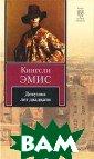 Девушка лет два дцати Кингсли Э мис Остроумнейш ий роман сэра К ингсли Эмиса, в  котором он не  только по-новом у смотрит на ко нфликт поколени й, но и подверг