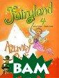 Fairyland 4: Ac tivity Book Jen ny Dooley, Virg inia Evans Ваше му вниманию пре длагается книга  `Fairyland 4:  Activity Book`.  <b>ISBN:978-1- 84679-487-2 </b