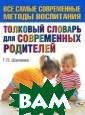Толковый словар ь для современн ых родителей Г.  П. Шалаева Что  такое
