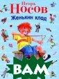 Женькин клад Иг орь Носов Книга  рекомендована  взрослым для чт ения детям млад шего школьного  возраста. Необы чный формат и о формление сдела ют ее любимой,