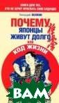 Почему японцы ж ивут долго, или  Код жизни Генн адий Волков Пер ед вами путешес твие от Москвы  до Окинавы — и  это путешествие  в страну долго жителей. А что