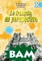 Le francais en  perspective 10  / Французский я зык. 10 класс.  Сборник упражне ний Г. И. Бубно ва, А. Н. Тарас ова, Э. Лонэ На стоящая книга я вляется одним и