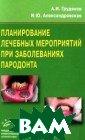 Планирование ле чебных мероприя тий при заболев аниях пародонта  А. И. Грудянов , И. Ю. Алексан дровская Заболе вания пародонта  отличаются кра йне высокой рас