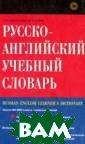 ������-�������� �� ������� ���� ��� / Russian-E nglish Learner& apos;s Dictiona ry �. �. ������ ��, �. �. ����  ������� ������� � ����� 20 ���.  �������� �����
