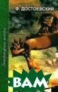 Бесы. В 3 частя х. Часть 1 и 2  Ф. Достоевский  Роман `Бесы` -  второе произвед ение Федора Мих айловича Достое вского, выпуска емое `Профиздат ом` в серии `Ли