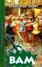 Три мушкетера.  В 2 частях. Час ть 1 Александр  Дюма Роман Алек сандра Дюма `Тр и мушкетера` -  поистине выдающ ееся произведен ие французской  литературы. Соз