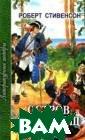 Остров сокровищ  Роберт Стивенс он `Остров Сокр овищ` - самое и звестное и люби мое во всем мир е произведение  выдающегося анг лийского романи ста Роберта Лью