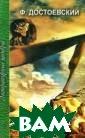 Бесы. В 3 частя х. Часть 3 Ф. Д остоевский Рома н `Бесы` - втор ое произведение  Федора Михайло вича Достоевско го, выпускаемое  `Профиздатом`  в серии `Литера