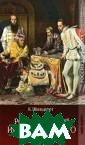 Розмысл царя Ио анна Грозного К . Шильдкрет   Ш ильдкрет Конста нтин Георгиевич  -русский совет ский писатель.  Печатался с 192 2 года. В 20-х- первой половине