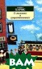 О явлениях и су ществованиях Да ниил Хармс Дани ил Хармс - один  из самых неорд инарных и парад оксальных русск их писателей ХХ  столетия, ярча йший представит