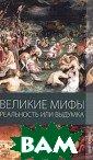 Великие мифы. Р еальность или в ыдумка М. В. Кл имова, О. А. Пу хова Эта книга  - попытка дать  толкование леге ндам и мифам, к оторые существу ют у разных нар