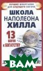 Школа Наполеона  Хилла. 13 шаго в к богатству С ерапионов О. 22 4 стр. Эта книг а адресована вс ем тем, кто соб ирается в ближа йшее время реал ьно разбогатеть