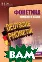 Deutsche Phonet ik / Фонетика н емецкого языка.  Читаем и говор им по-немецки М . Н. Гузь, И. О . Ситникова Нас тоящий учебник  предназначен дл я тех, кто впер