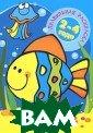 В море. Раскрас ка. 2-4 года Н.  Е. Васюкова К  сожалению, множ ество современн ых раскрасок со ставляется без  учета возрастны х интересов и в озможностей дет