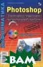 Photoshop. Твор ческая мастерск ая компьютерной  графики (+ DVD -ROM) Т. М. Тре тьяк, Л. А. Ане ликова Учебное  пособие предназ начено для подд ержки элективны