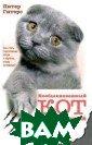 Необыкновенный  кот и его обычн ый хозяин. Исто рия любви Питер  Гитерс Питер Г итерс - счастли вый обладатель  замечательного  кота. Десять ле т он писал биог