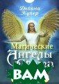 Магические Анге лы Света Дайана  Купер Ангелы -  это высшие бож ественные созда ния. Они могут  стать вашими гл авными советчик ами, проводника ми, защитниками